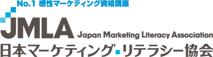 日本マーケティング・リテラシー協会(JMLA)|マーケター、WEBコンサルタント、営業、商品企画担当で活躍するためのマーケティング資格セミナー|