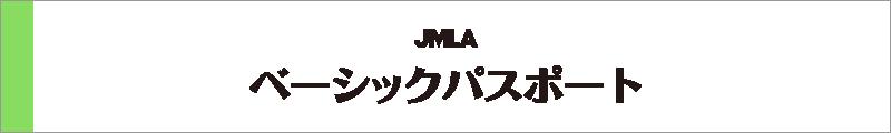 JMLA商品企画士矢印