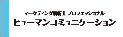 JMLA マーケティング解析士 ヒューマンコミュニケーション