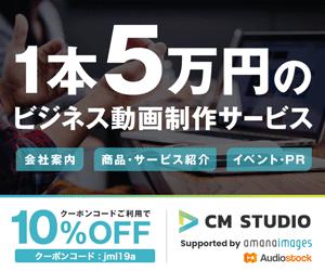1本5万円のビジネス動画制作サービス