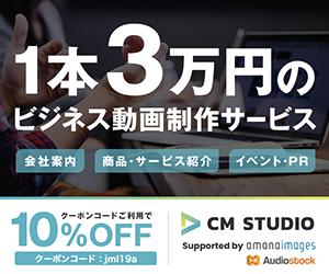 1本3万円のビジネス動画制作サービス